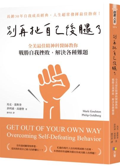 別再扯自己後腿了:全美最佳精神科醫師教你戰勝自我挫敗,解決各種難題