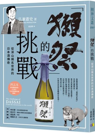 「獺祭」的挑戰:從深山揚名世界的日本酒傳奇