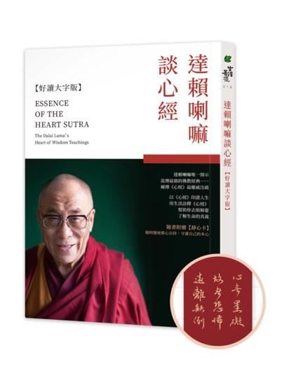 達賴喇嘛談心經【好讀大字版,隨書贈靜心卡】