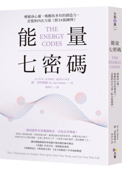 能量七密碼:療癒身心靈,喚醒你本有的創造力、直覺和內在力量【附24張圖例】