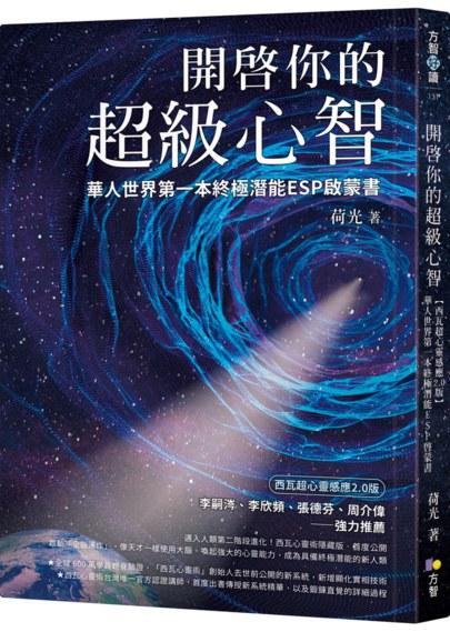 開啟你的超級心智:【西瓦超心靈感應2.0版】華人世界第一本終極潛能ESP啟蒙書