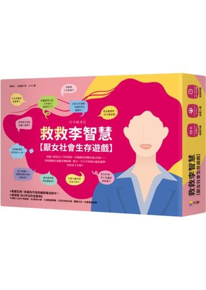 救救李智慧【厭女社會生存遊戲】