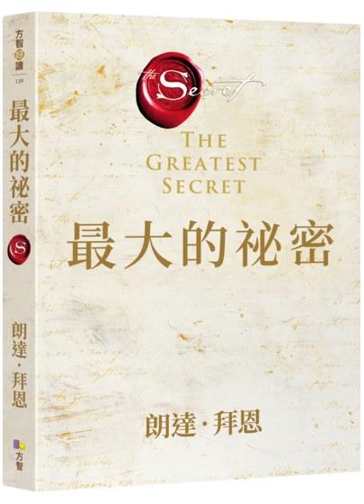最大的祕密【獨家贈品.自由口罩】