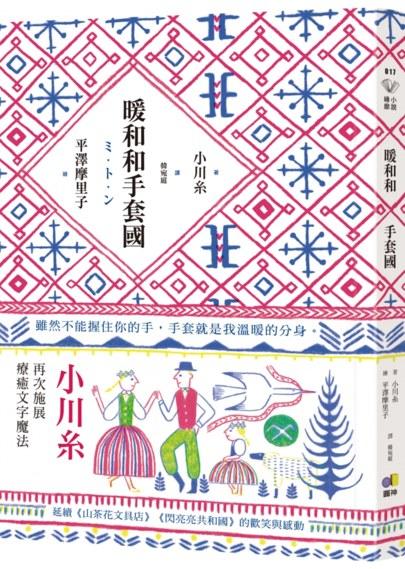 暖和和手套國【首刷贈祝福圖騰手帳貼.獨家贈暖和和鉛筆】