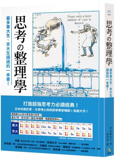 思考整理學:最多東大生、京大生讀過的一本書!