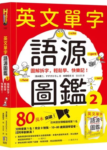英文單字語源圖鑑2:圖解拆字,輕鬆學、快樂記!